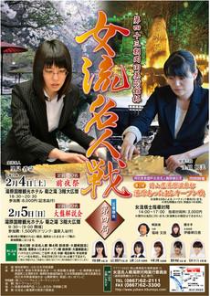 『第43期岡田美術館杯女流名人戦湯原対局』の参加受付が始まりました!
