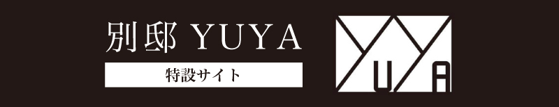 別邸 YUYA