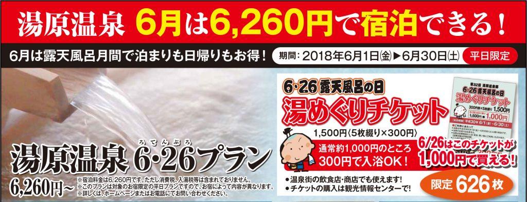 2018露天風呂の日5段2割カラー_4